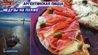 Медузы на пляже аргентинская пицца Куда поехать отдыхать в Аргентине 400 км от Буэнос Айреса