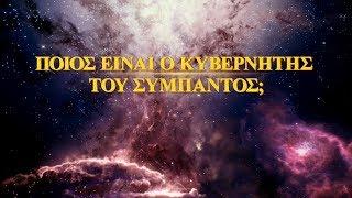Τρέιλερ του ντοκιμαντέρ «Αυτός που κυριαρχεί επί των πάντων»  Εξερευνώντας το σύμπαν
