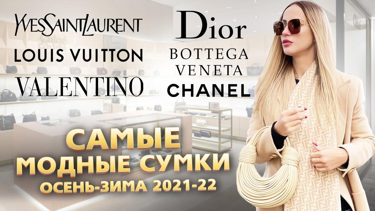 Самые модные сумки. Осень-зима 2021-2022. Dior, Bottega, Louis Vuitton, Chanel, Valentino, YSL