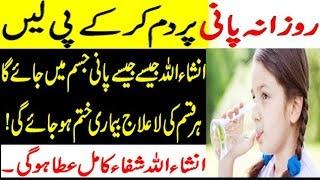 Pani Par Dam Ki Madad Se Har Bimari Ki Shifa Ka Wazifa | Har Bimari ke Liye Kamyab Nuskha in urdu