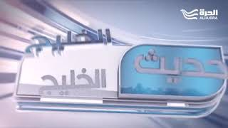 الكاتب الإماراتي أحمد إبراهيم على قناة (الحرة)الأمريكية من فيرجينيا يرد على تغريدة (الجزيرة) عن دبي.
