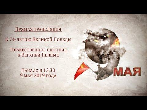 Прямая трансляция празднования Дня Победы в Верхней Пышме