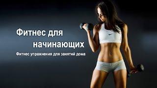 Фитнес для начинающих. Фитнес упражнения для занятий дома (начинающие)