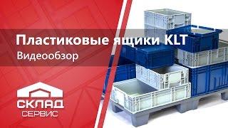 Пластиковые ящики KLT - Видеообзор(Ящики пластиковые серии KLT — оптимальны для работы с деталями, изготавливаемыми в соответствии с Европейск..., 2014-03-13T14:20:41.000Z)