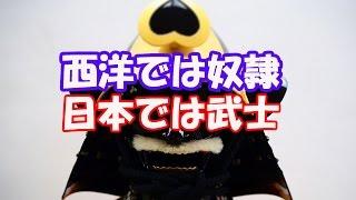 【海外の反応】日本の歴史上で黒人の侍がいた!世界がビックリ!外国人からは感動の声が集まる