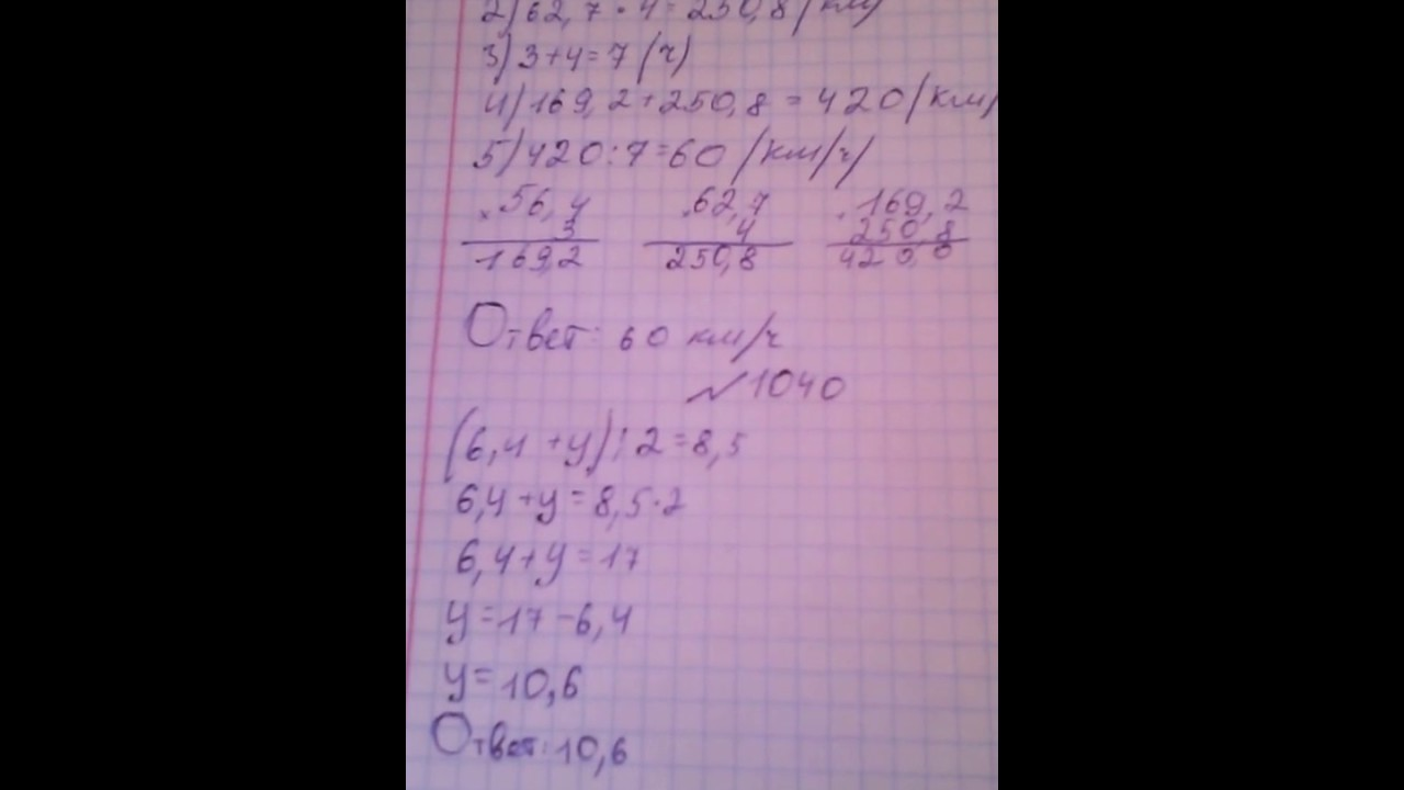 решебник математика 6 класс мерзляк якир полонский