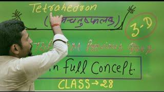 Maths Mission-100 (class-28) //By-Ankush Sir//