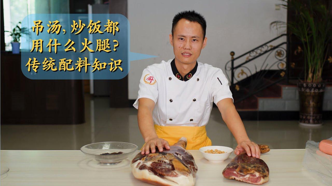 """厨师长分享:""""宣威火腿""""""""金华火腿""""还有""""普通火腿""""的区别,同样是扬州炒饭,200一盘的和10块的有什么区别?(请打开cc字幕看字幕)"""