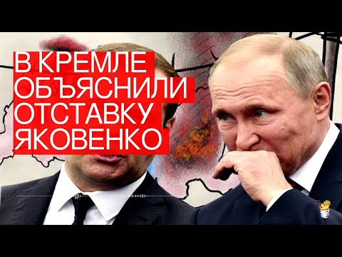 ВКремле объяснили отставку Яковенко