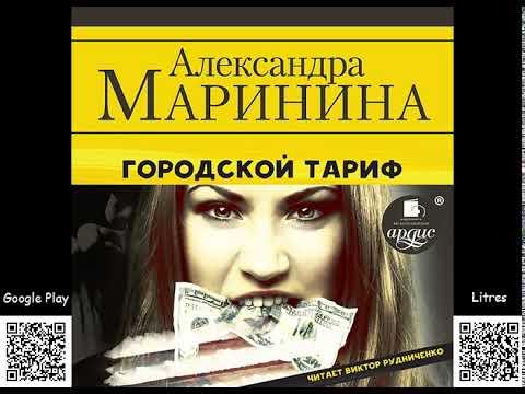 Городской тариф. Александра Маринина. Аудиокнига
