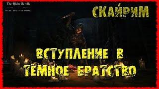 СКАЙРИМ 20 Вступление в Тёмное братство Клинок Горя Камень Барензии