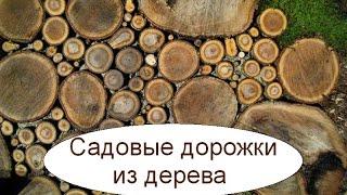 видео Дорожка из спилов дерева для дачи