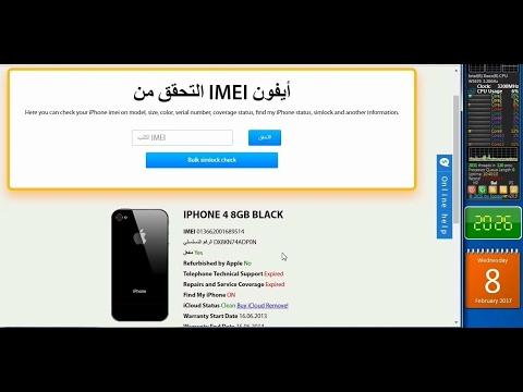 موقع جديد لمعرفة إذا ما كان هاتف الايفون مرتبط بحساب Check Imei Icloud Youtube