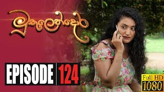 Muthulendora | Episode 124 12th October 2020 Thumbnail