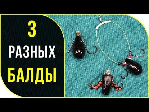 БАЛДА! 3 разные конструкции. Достоинства и недостатки.