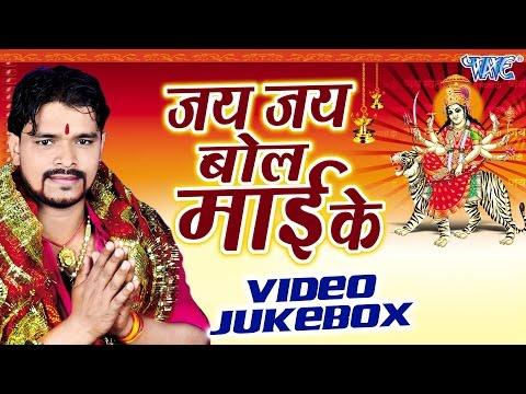 जय जय बोल माई के - Jay Jay Bol Mai Ke - Parmod Premi Yadav - Video JukeBOX - Bhojpuri Devi Geet 2016