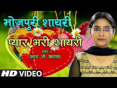 Bhojpuri Shayari BY RJ Sadaf | भोजपुरी प्यार भरी शायरी |  Bhojpuri Romantic Love Shayari (08)