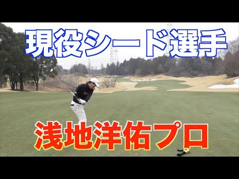 現役男子シード選手と対決![浅地洋佑プロ]@カレドニアンゴルフクラブ Part1