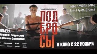 ПОДБРОСЫ фильм 2018   Иван И. Твердовский на премьере в Санкт-Петербурге