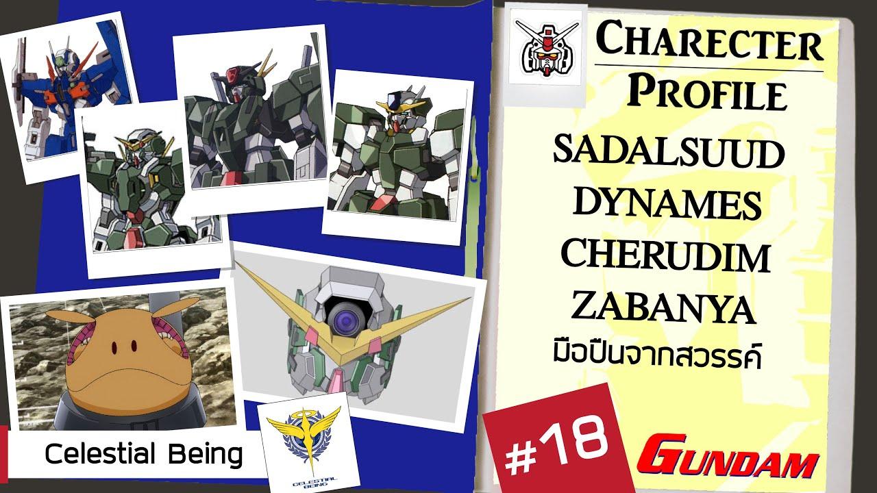 ประวัติ Gundam  #18 Sadulsuuud, Dynames, Cherudim, Zabanya มือปืนจากฟากฟ้า [Seamindz]