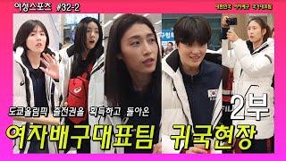 여성스포츠32화2부_'금의환향' 대한민국 여자배구 대표…