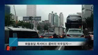 1-11 화물용달 퀵서비스 콜바리 하루일지~~