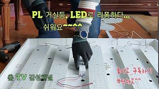 구식 거실등(PL등) LED등으로 셀프 리폼하기....