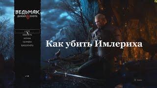 Ведьмак 3. Как убить Имлериха