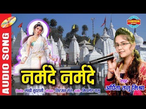 Narmade Narmade - नर्मदे नर्मदे | Arpita Tanu Mishra - 09893668071 - Lord Durga - Video Song