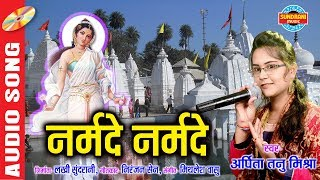 Narmade Narmade - नर्मदे नर्मदे | Arpita Tanu Mishra - 09893668071 - Lord Durga - Video Song