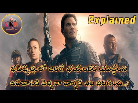 The Tomorrow War 2021 Movie Explained In Telugu | the tomorrow war explained |vkr world telugu