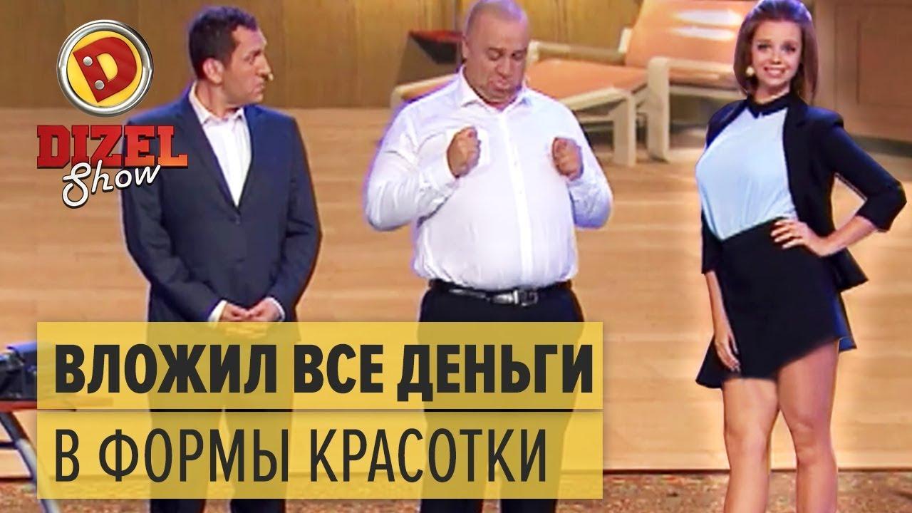 Чиновник спустил бюджетные деньги на формы молодой красотки – Дизель Шоу 2017 | ЮМОР ICTV