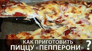 Пицца с салями и вяленными томатами   Рецепт пиццы на тонком тесте   Cоус для пиццы  Pizza