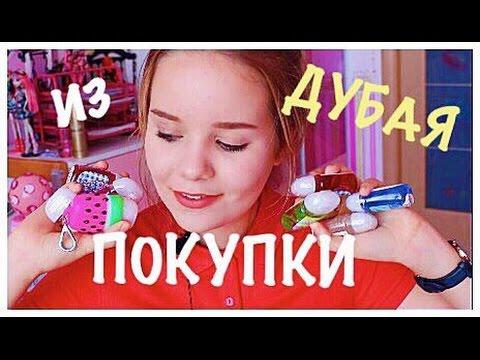 видео: МНОГО ПОКУПОК из ДУБАЯ | shopping in dubai | yasmin