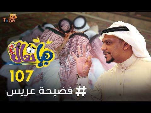 ����� ��� ���� 107 : #�����_���� | Haya Ta3al