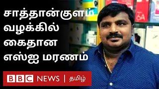 Sathankulam Case: Police Paul durai கொரோனாவால் மரணம் – மனைவி என்ன சொல்கிறார்? SSI Paul durai