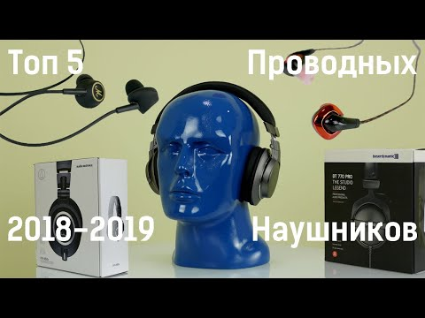 Топ 5 проводных наушников 2018-2019 года