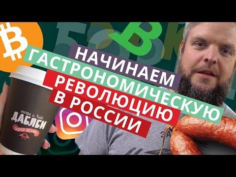 БОРИС БРЮКВА: Как фермер становится блогером
