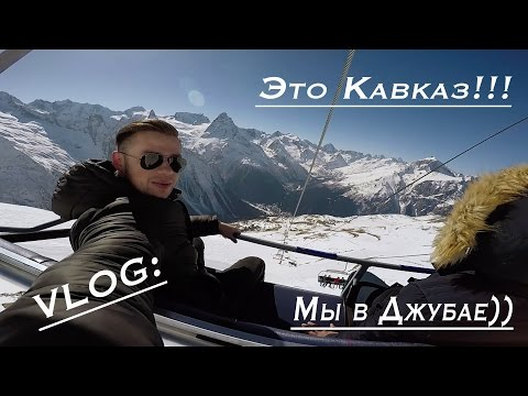 VLOG: Это Кавказ. Горнолыжные курорты часть 1.