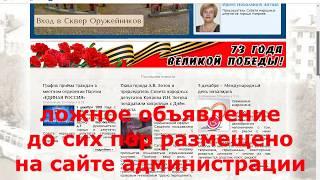 В Единой России обманывают людей - отменяют прием граждан без предупреждения