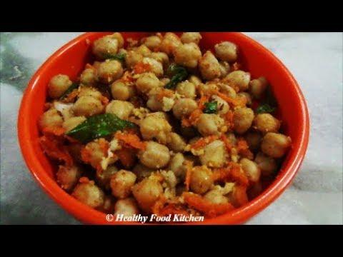 Konda Kadalai Sundal Recipe-Chick Peas Sundal Recipe-Chana Sundal Recipe By Healthy Food Kitchen