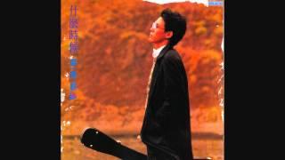 姜育恆 - 最後的溫柔 (1984年 - 什麼時候專輯) thumbnail