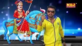 Gogaji bhajan, latest haryanvi new song, maharaj song - baba mane bas tera pyar chahiye label ndj music prese...