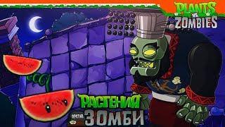 НОВЫЙ ЗОМБОСС - ФИНАЛ 😲 Plants vs Zombies (Растения против Зомби) Прохождение