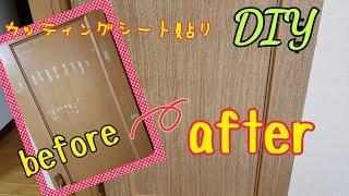 【DIY】慣れたら簡単カッティングシート貼り