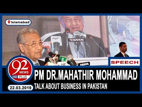 PM of Malaysia Dr. Mahathir Mohamad Speech at Pakistan-Malaysia Business Conference | 92NewsHD