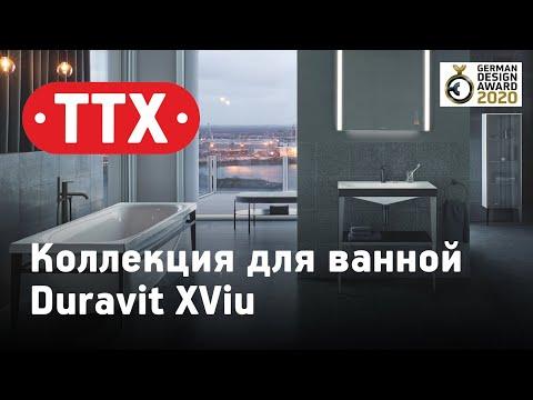 Коллекция для ванной Duravit XViu. Раковина, мебель и ванна в новой коллекции. Обзор, ТТХ
