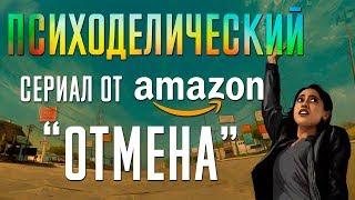 "Лучший сериал от Амазон, Обзор сериала Отмена ""Undone"". Amazon"