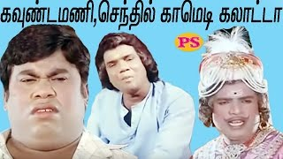 Goundamani, Senthil, SilkSumitha, Super Hit Tamil Non Stop Best Comedy