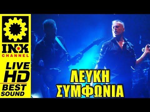 ΛΕΥΚΗ ΣΥΜΦΩΝΙΑ - LEFKI SYMPHONIA [Full Concert 4/5/18 Thessaloniki Greece]